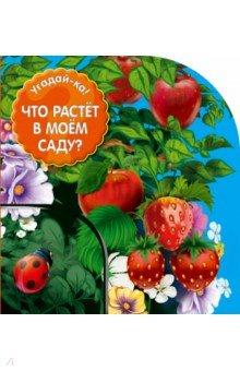 Что растет в моем саду?, Эксмо, Знакомство с миром вокруг нас  - купить со скидкой