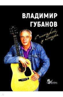 Отзывы к книге «С гитарой у костра. Песни и рассказы» Губанов Владимир Иванович