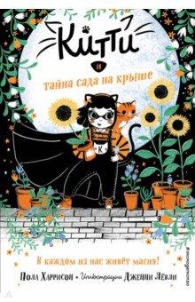 Купить Китти и тайна сада на крыше, Эксмодетство, Приключения. Детективы