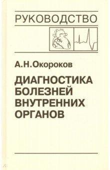 Диагностика болезней внутренних органов. Том 10. Диагностика болезней сердца и сосудов