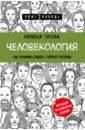 Титова Наталья Александровна Человекология. Как понимать людей с первого взгляда
