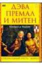 Обложка DVD Дэва Премал и Митен. Концерт в Москве