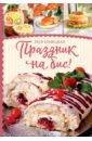 Праздник на бис, Кравецкая Леся Любомировна