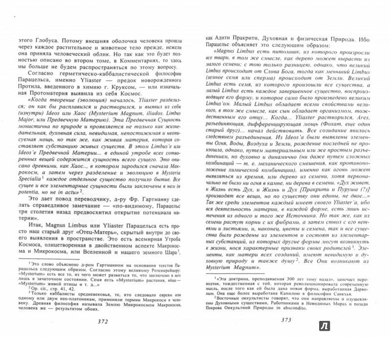 Иллюстрация 1 из 8 для Тайная доктрина. Том 1 - Елена Блаватская | Лабиринт - книги. Источник: Лабиринт