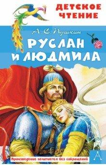 Купить Руслан и Людмила, Малыш, Отечественная поэзия для детей