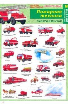 Купить Отечественная пожарная техника. Наклейки тематические, РУЗ Ко, Альбомы с наклейками