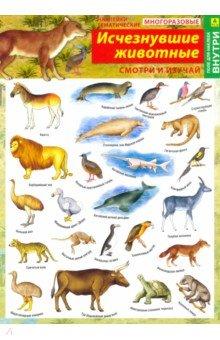 Купить Исчезнувшие животные. Наклейки тематические, РУЗ Ко, Альбомы с наклейками