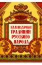 Обложка Календарные традиции русского народа