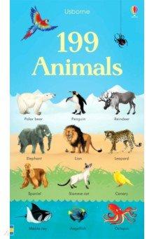 Купить 199 Animals, Usborne, Первые книги малыша на английском языке