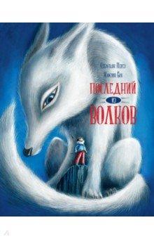 Последний из волков, Редкая птица, Современные сказки зарубежных писателей  - купить со скидкой