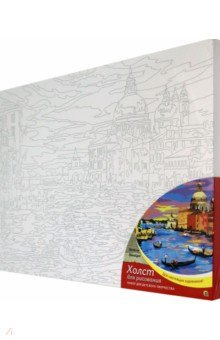 Купить Холст 30х40 ВЕНЕЦИЯ (Х-0398), Рыжий Кот, Создаем и раскрашиваем картину