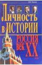 Личность в истории. Россия - век ХХ