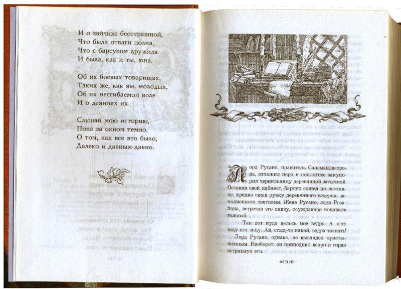 Иллюстрация 1 из 11 для Последняя битва - Брайан Джейкс   Лабиринт - книги. Источник: Лабиринт