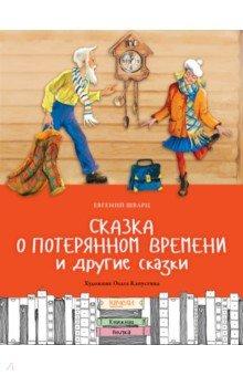 Купить Сказка о потерянном времени и другие сказки, Качели, Сказки отечественных писателей