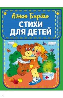 Купить Стихи для детей, Эксмодетство, Отечественная поэзия для детей