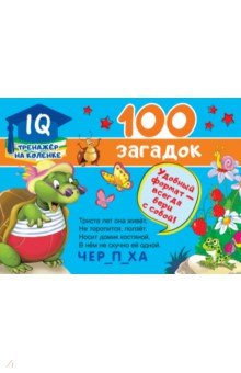 Купить 100 загадок, Малыш, Головоломки, игры, задания