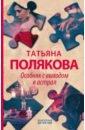 Особняк с выходом в астрал, Полякова Татьяна Викторовна