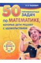 Тышкевич Ирина Владимировна 50 пятиминутных задач по математике, которые дети решают с удовольствием
