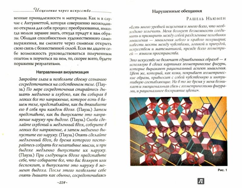 Иллюстрация 1 из 10 для Исцеление через искусство - Барбара Ганим | Лабиринт - книги. Источник: Лабиринт