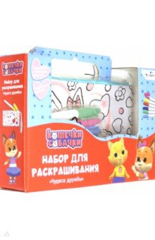 Купить Кошечки-Собачки. Пенал-клатч для раскрашивания Чудеса дружбы (06018), Оригами, Раскрашиваем и декорируем объемные фигуры
