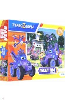 Купить Турбозавры. Пазл-104 Вид 4 (06332), Оригами, Пазлы (100-199 элементов)