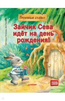Купить Зайчик Сева идёт на день рождения! Полезные сказки, Питер, Сказки отечественных писателей