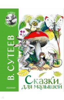 Купить Сказки для малышей, Малыш, Сказки отечественных писателей