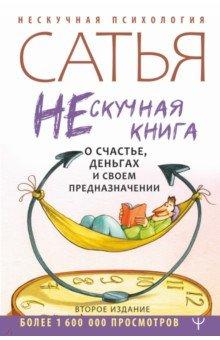 Нескучная книга о счастье, деньгах и своем предназначении