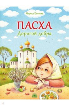 Пасха. Дорогой добра, Антология, Религиозная литература для детей  - купить со скидкой