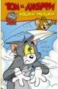 Обложка Том и Джерри. Кошки-мышки
