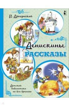 Купить Денискины рассказы, АСТ. Малыш 0+, Повести и рассказы о детях