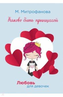 Купить Каково быть принцессой, Т8, Романтическая проза