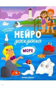 Купить Море. Книжка-раскраска, Феникс-Премьер, Раскраски с играми и заданиями