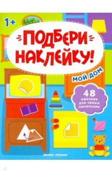 Купить Мой дом 1+. Книжка с наклейками, Феникс-Премьер, Знакомство с миром вокруг нас