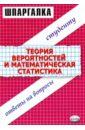 Крестова Анна Петровна Шпаргалки по теории вероятностей и математической статистике