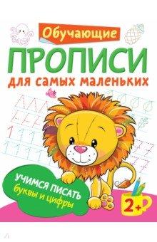 Купить Учимся писать буквы и цифры, Малыш, Знакомство с буквами. Азбуки