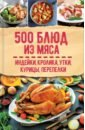 500 блюд из мяса. Индейка, кролик, утка, курица,