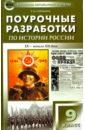 Поурочные разработки по �стории России (XX - начало XXI века). 9 класс. ФГОС