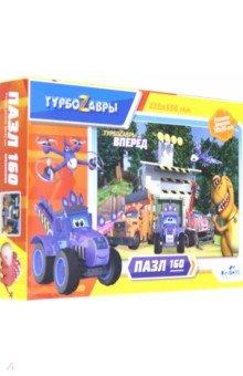 Купить Пазл-160. Турбозавры Вид 1 (06383), Оригами, Пазлы (100-199 элементов)