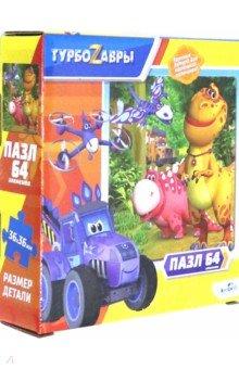Купить Пазл-64. Турбозавры. Вид 1 (06391), Оригами, Пазлы (54-90 элементов)