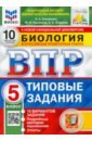 Обложка ВПР ФИОКО Биология 5кл. 10 вариантов. ТЗ