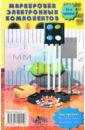 Перебаскин Александр Владимирович, Бахметьев А. А., Кирюхин И. С., Халикеев В. М. Маркировка электронных компонентов. - 11-е издание, стереотипное недорого
