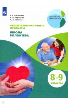 Купить Школа волонтера. 8-9 классы. Учебник, Просвещение, Внеурочная деятельность