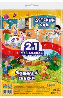 Купить Игра-ходилка с фишками для малышей двусторонняя Любимые сказки + Детский сад , Геодом, По мотивам сказок и мультфильмов