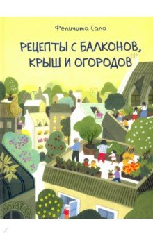Рецепты с балконов, крыш и огородов, Нигма, Детская кулинария  - купить со скидкой