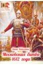 Обложка Московская битва 1612 года