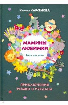Мамины любимки. Стихи для детей, Грифон, Отечественная поэзия для детей  - купить со скидкой