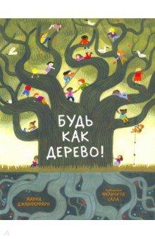Купить Будь как дерево!, Нигма, Повести и рассказы о природе и животных