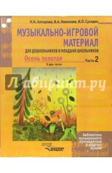 Музыкально-игровой  материал для дошкольников и младших школьников. Осень золотая. Часть 2