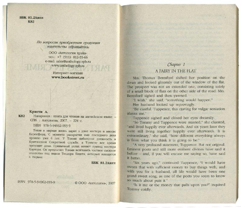 Иллюстрация 1 из 8 для Partners in Crime - Agatha Christie | Лабиринт - книги. Источник: Лабиринт